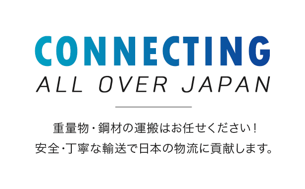 Connecting All Over Japan