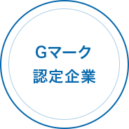 Gマーク 認定企業
